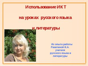 Из опыта работы Ракитиной И.А. учителя русского языка и литературы Использов