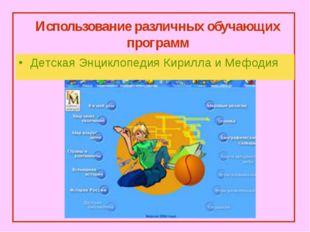 Детская Энциклопедия Кирилла и Мефодия Использование различных обучающих прог