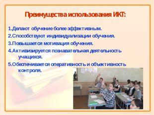 Преимущества использования ИКТ: 1.Делают обучение более эффективным. 2.Способ