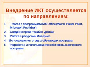Внедрение ИКТ осуществляется по направлениям: Работа с программами MS Office