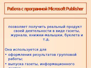 Работа с программой Microsoft Publisher позволяет получить реальный продукт с