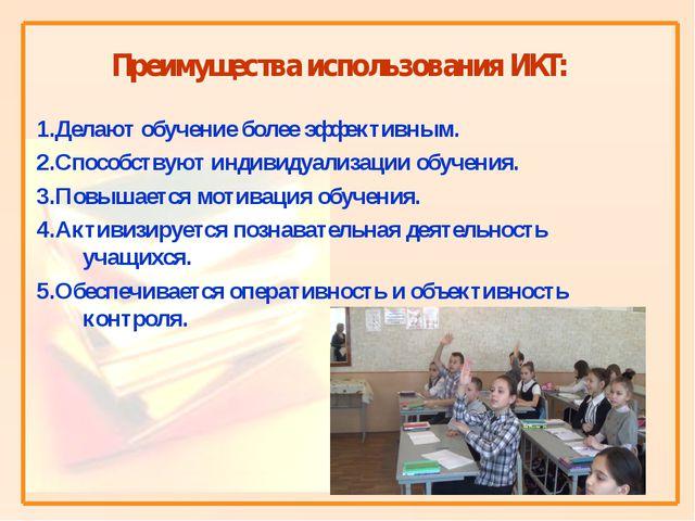 Преимущества использования ИКТ: 1.Делают обучение более эффективным. 2.Способ...