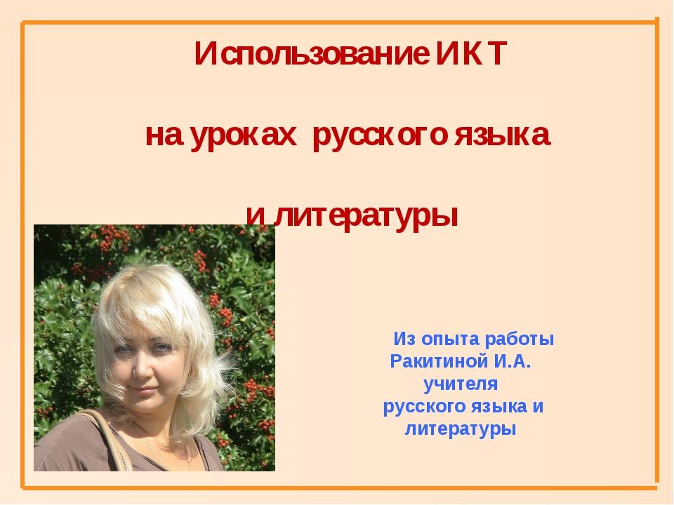Из опыта работы Ракитиной И.А. учителя русского языка и литературы Использов...