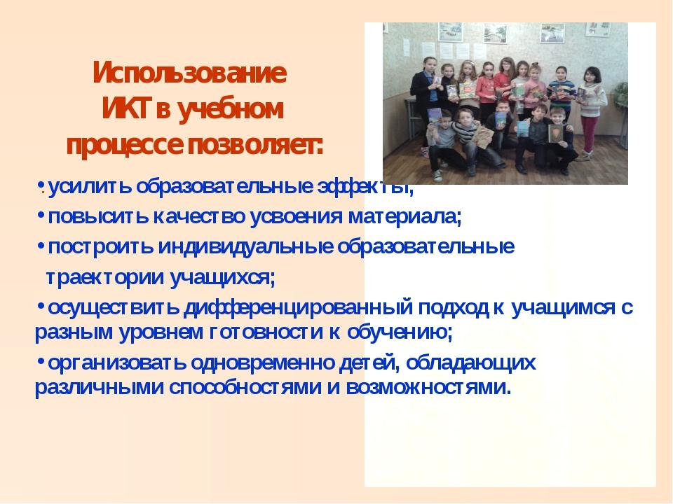 . Использование ИКТ в учебном процессе позволяет: усилить образовательные эфф...