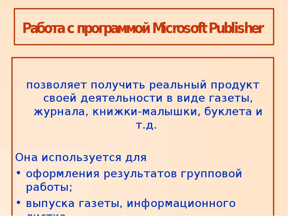 Работа с программой Microsoft Publisher позволяет получить реальный продукт с...