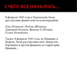 8 февраля 1943 года в Краснодоне были расстреляны фашистами молодогвардейцы: