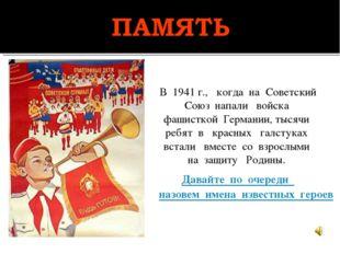 В 1941 г., когда на Советский Союз напали войска фашисткой Германии, тысячи р
