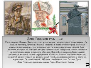Леня Голиков 1926 - 1943 Рос в деревне Лукино. Когда его село захватил враг,