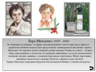 Лара Михеенко 1929 - 1943 За операцию по разведке и взрыву железнодорожного м