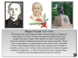 Марат Казей 1929-1944 На белорусскую землю пришла война. Осенью Марату не при