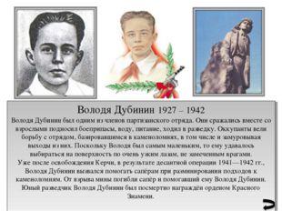 Володя Дубинин 1927 – 1942 Володя Дубинин был одним из членов партизанского о