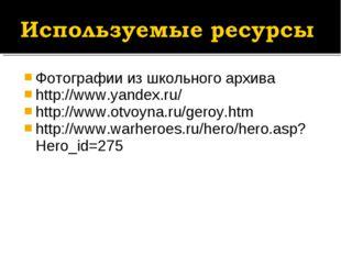 Фотографии из школьного архива http://www.yandex.ru/ http://www.otvoyna.ru/ge