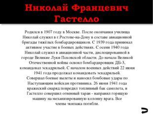 Родился в 1907 году в Москве. После окончания училища Николай служил в г.Рост