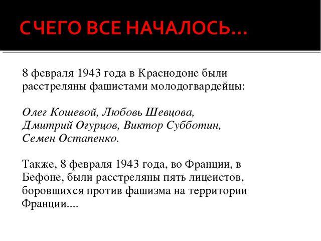 8 февраля 1943 года в Краснодоне были расстреляны фашистами молодогвардейцы:...
