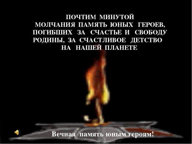 ПОЧТИМ МИНУТОЙ МОЛЧАНИЯ ПАМЯТЬ ЮНЫХ ГЕРОЕВ, ПОГИБШИХ ЗА СЧАСТЬЕ И СВОБОДУ РО...
