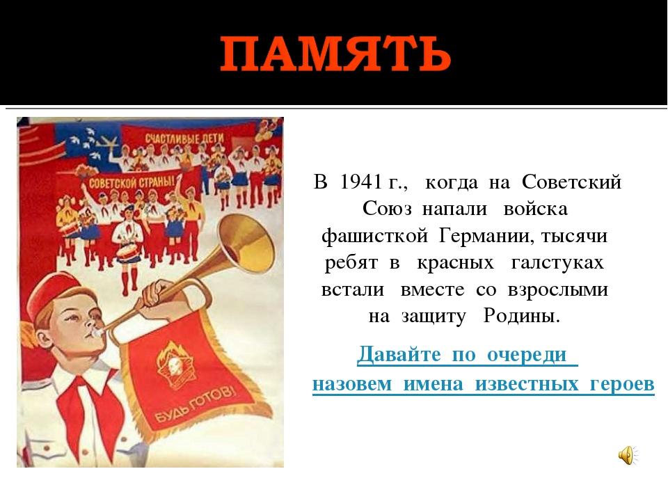 В 1941 г., когда на Советский Союз напали войска фашисткой Германии, тысячи р...