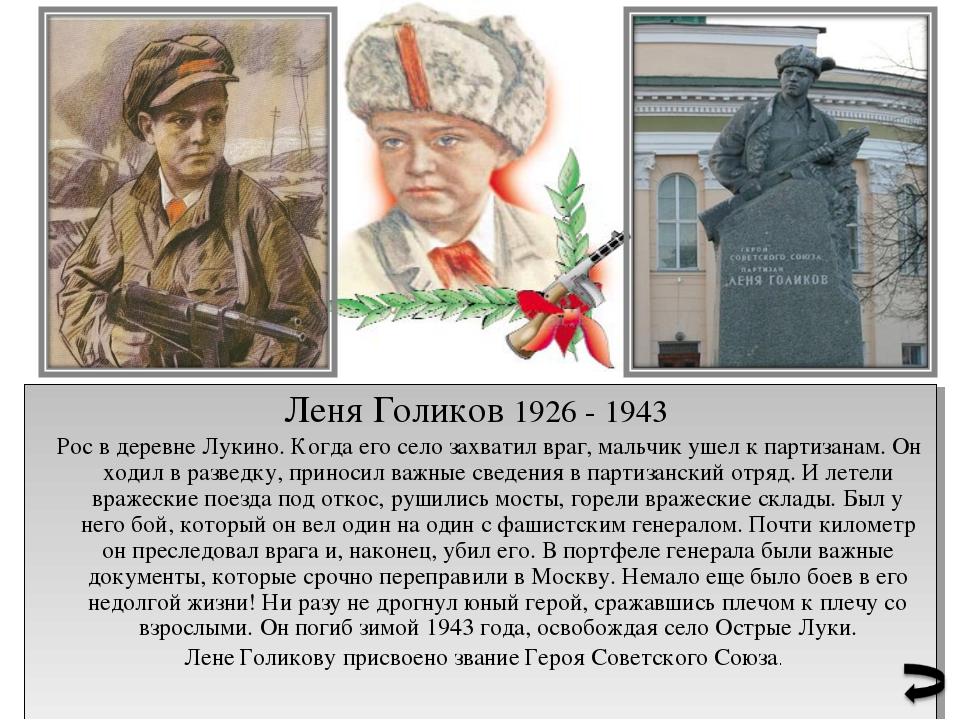 Леня Голиков 1926 - 1943 Рос в деревне Лукино. Когда его село захватил враг,...