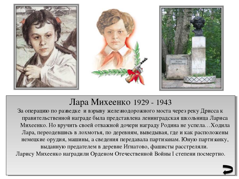 Лара Михеенко 1929 - 1943 За операцию по разведке и взрыву железнодорожного м...