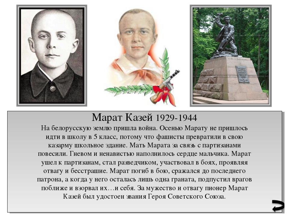Марат Казей 1929-1944 На белорусскую землю пришла война. Осенью Марату не при...