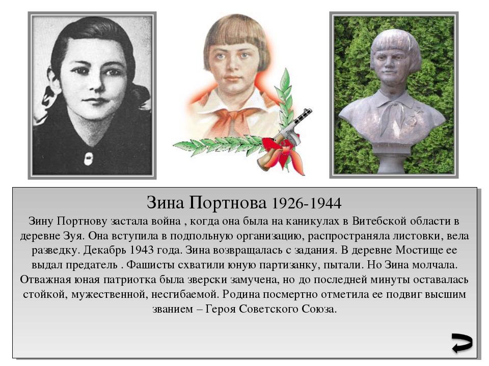 Зина Портнова 1926-1944 Зину Портнову застала война , когда она была на каник...