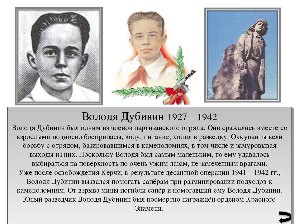 Володя Дубинин 1927 – 1942 Володя Дубинин был одним из членов партизанского о...