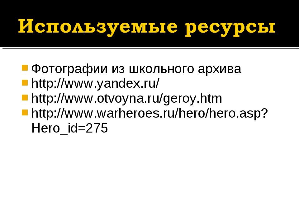 Фотографии из школьного архива http://www.yandex.ru/ http://www.otvoyna.ru/ge...