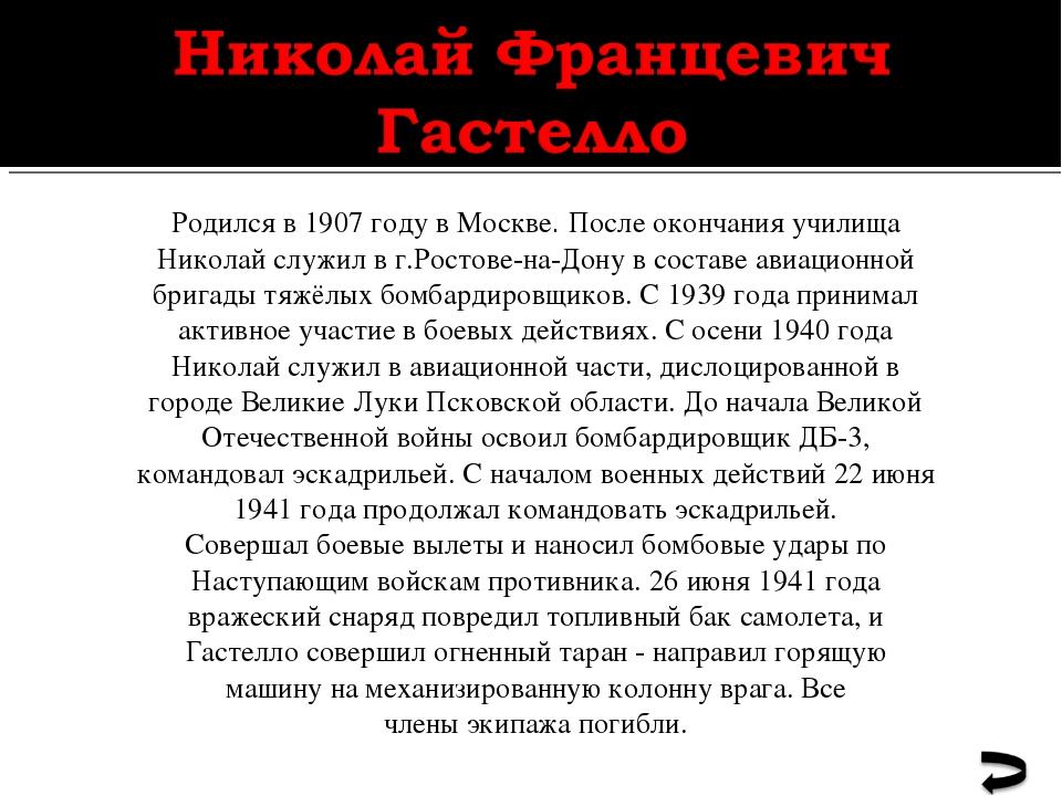 Родился в 1907 году в Москве. После окончания училища Николай служил в г.Рост...