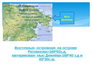 Восточные- островная- на острове Ратманова=169*02з.д. материковая- мыс Дежнёв