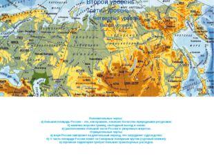 Положительные черты: а) большая площадь России – это, как правило, означает б