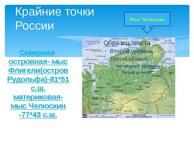 Северная островная- мыс Флигели(остров Рудольфа)-81*51 с.ш. материковая- мыс...
