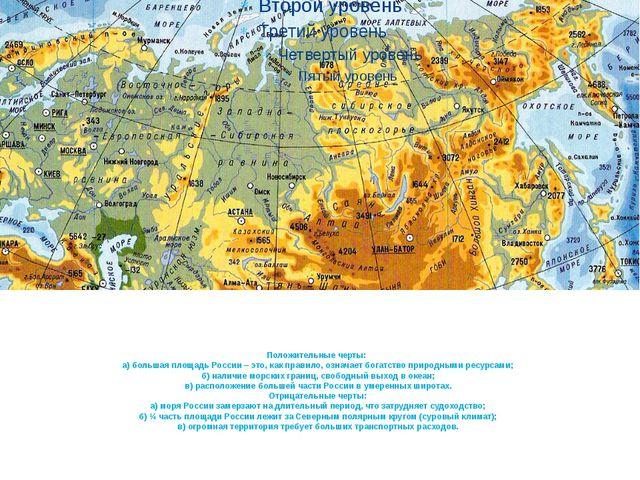 Положительные черты: а) большая площадь России – это, как правило, означает б...