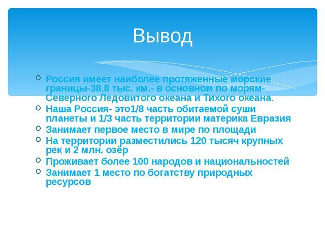 Россия имеет наиболее протяженные морские границы-38,8 тыс. км.- в основном п...