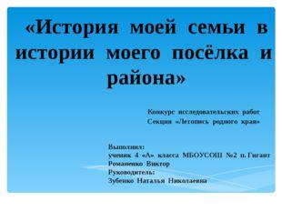 Конкурс исследовательских работ Секция «Летопись родного края» «История моей