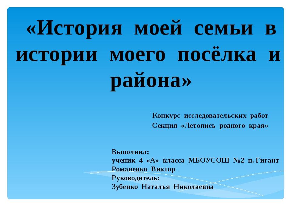 Конкурс исследовательских работ Секция «Летопись родного края» «История моей...