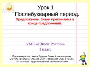 Урок 1 . Послебукварный период. Предложение. Знаки препинания в конце предлож