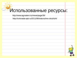 Использованные ресурсы: http://www.agroalem.kz/news/page/39/ http://colovada-