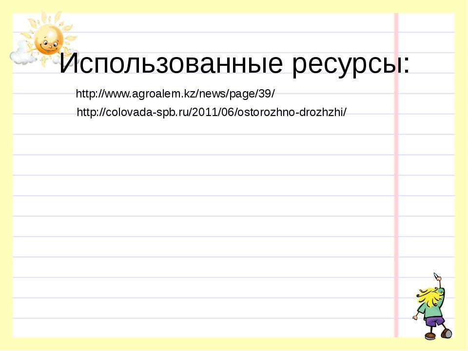Использованные ресурсы: http://www.agroalem.kz/news/page/39/ http://colovada-...