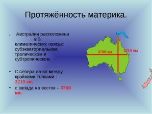 Протяжённость материка. . Австралия расположена в 3 климатических поясах: суб