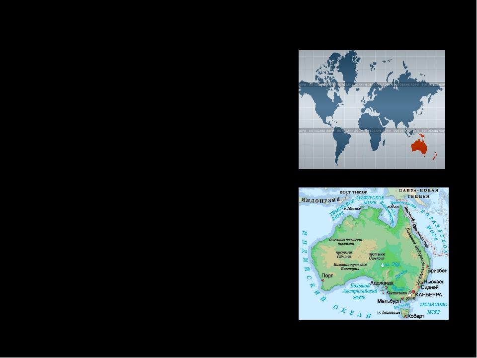Расположение материка 1. Материк Австралия (в переводе «Южная Земля») имеет п...