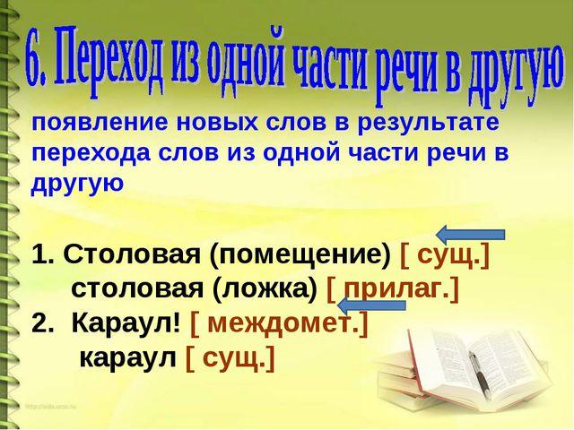 появление новых слов в результате перехода слов из одной части речи в другую...