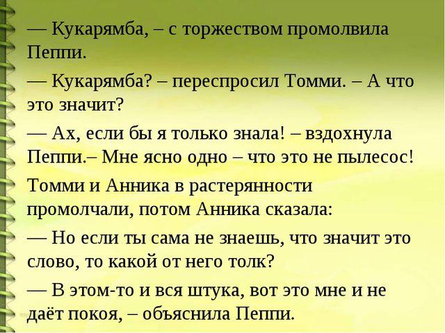 — Кукарямба, – с торжеством промолвила Пеппи. — Кукарямба? – переспросил Томм...