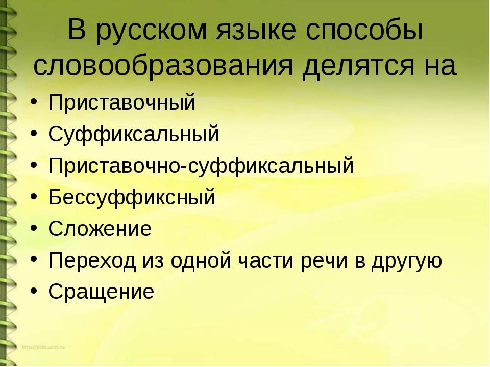 В русском языке способы словообразования делятся на Приставочный Суффиксальны...