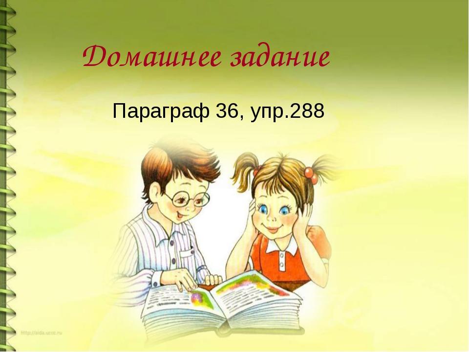 Домашнее задание Параграф 36, упр.288
