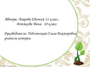 Авторы: Азарова Евгения 11 класс, Фотякова Инна 10 класс Руководитель: Невлян