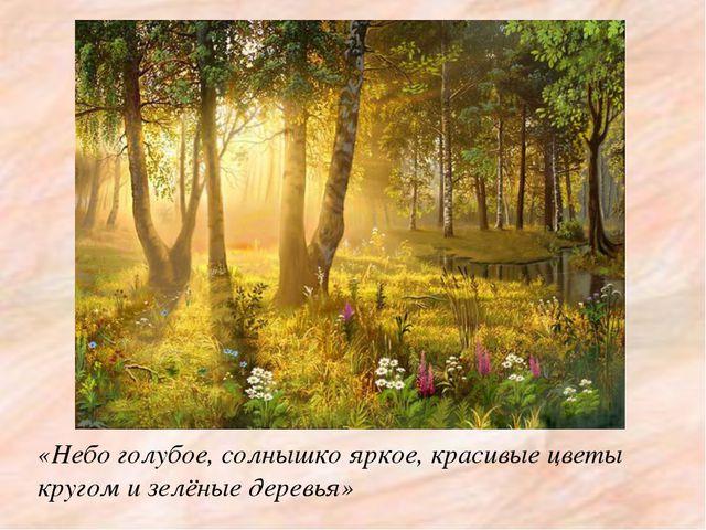 «Небо голубое, солнышко яркое, красивые цветы кругом и зелёные деревья»