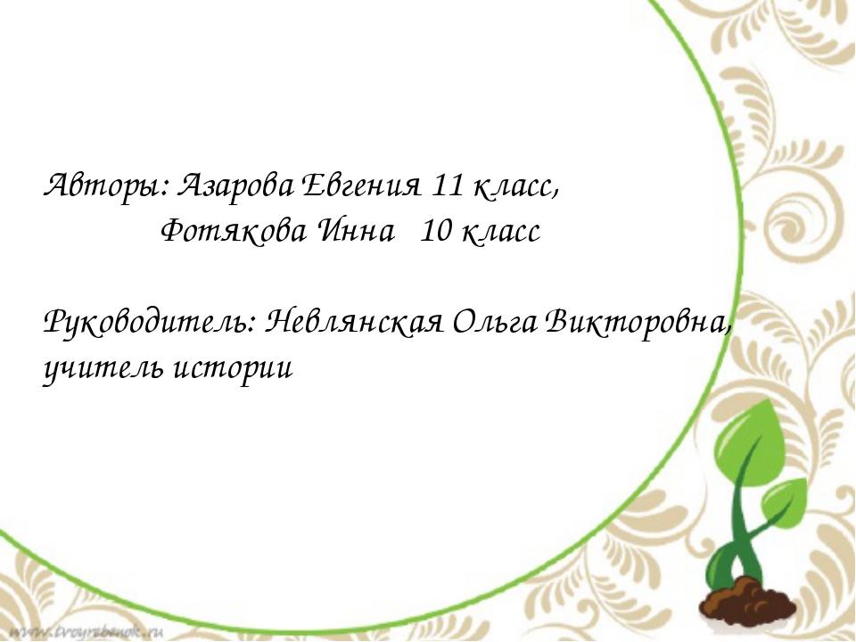 Авторы: Азарова Евгения 11 класс, Фотякова Инна 10 класс Руководитель: Невлян...