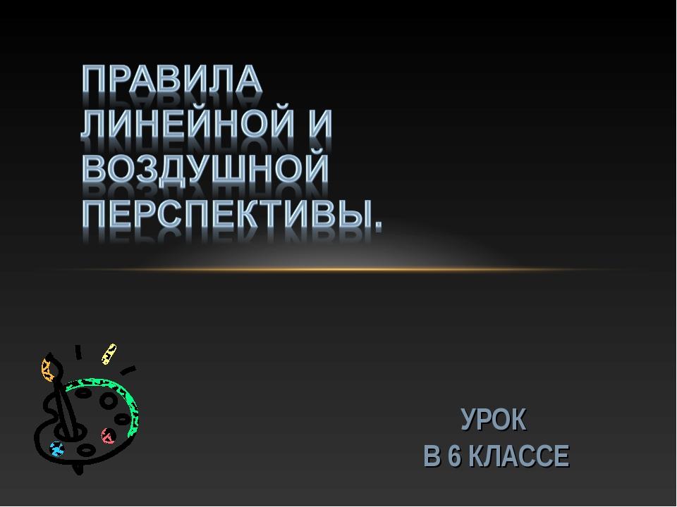 УРОК В 6 КЛАССЕ