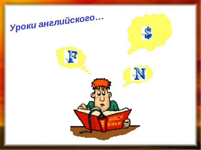 Уроки английского…