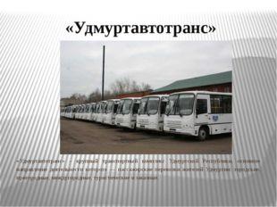 «Удмуртавтотранс» «Удмуртавтотранс» – крупный транспортный комплекс Удмуртско