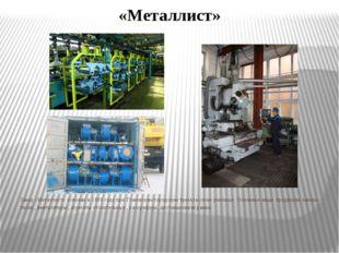 «Металлист» Завод «Металлист» основан в 1899 году при Глазовском городском тр